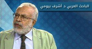 المفكر العربي المصري الدكتور أشرف البيومي