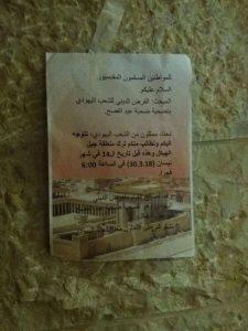 """""""جماعات الهيكل"""" تطالب بتفريغ المسجد الأقصى"""
