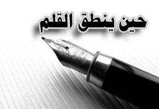 حين-ينطق-القلم