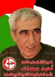 """""""أحمد سعدات"""" .. ثائر فلسطيني عصيٌ على الكسر ويأبى الانكسار"""