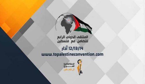 الملتقى الدولي الرابع للتضامن مع فلسطين