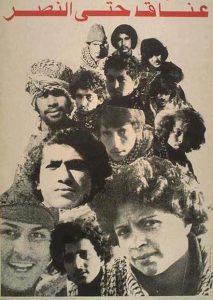 اثني عشر رجلا بقيادة امرأة اسمها دلال المغربي تمكنوا من تأسيس فلسطين