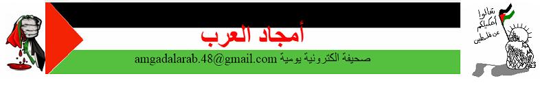 أمجاد العرب