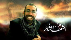 باسل الأعرج ... الشهيد والنموذج