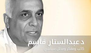بروفيسور عبد الستار قاسم
