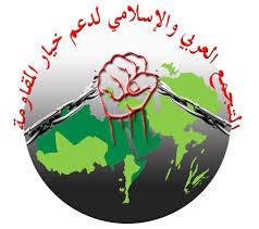 التجمع العربي والإسلامي لدعم خيار المقاومة