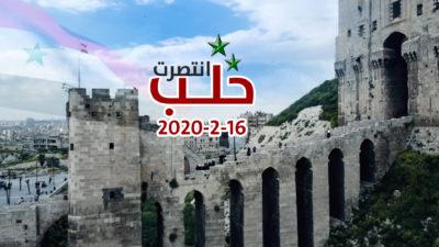 و انتصرت حلب