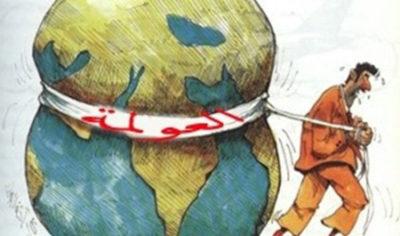 العولمه