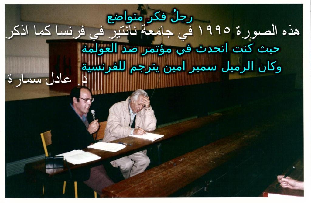 الراحل سمير امين و د. عادل سماره