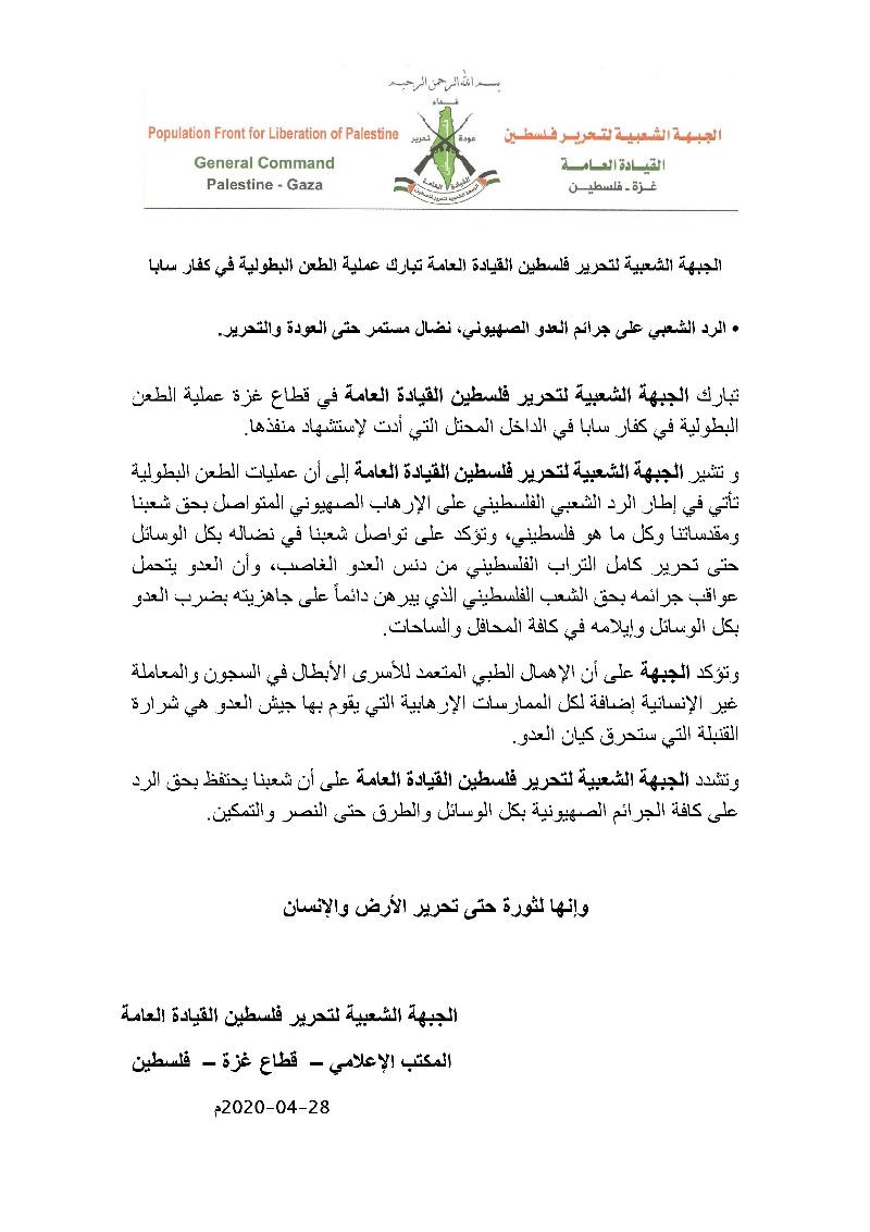 الجبهة الشعبية لتحرير فلسطين القيادة العامة تبارك عملية الطعن البطولية في كفار سابا