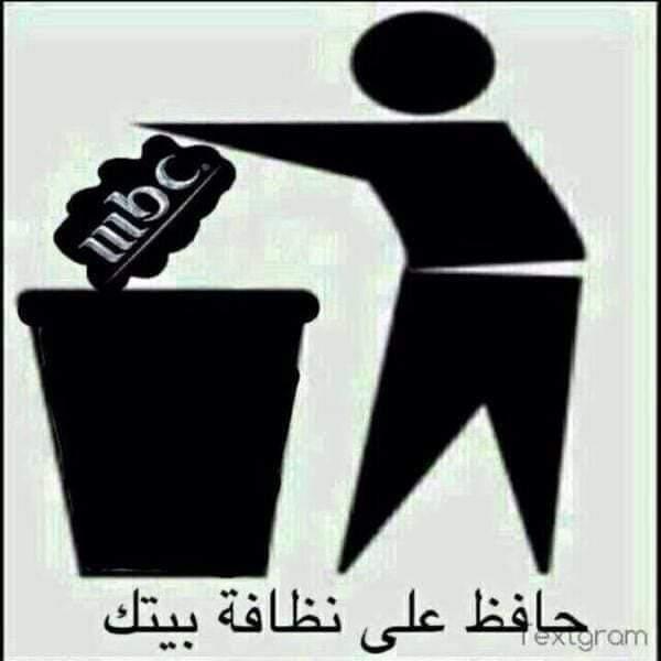 كاريكاتير حافظ على نظافة بيتك