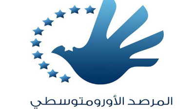 المرصد الأورومتوسطي لحقوق الإنسان