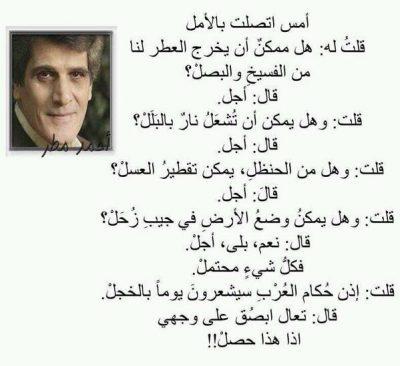الشاعر احمد مطر