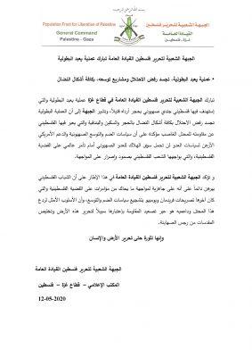 الجبهة الشعبية لتحرير فلسطين القيادة العامة تبارك عملية يعبد البطولية