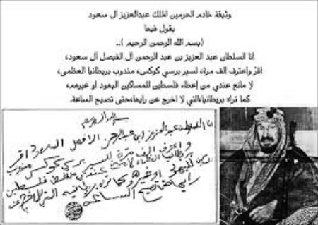 """وثيقة """"السلطان"""" عبد العزيز آل سعود"""