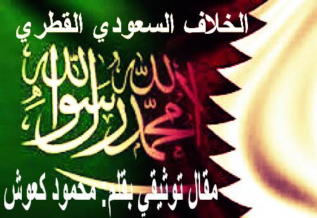 الخلاف السعودي القطري