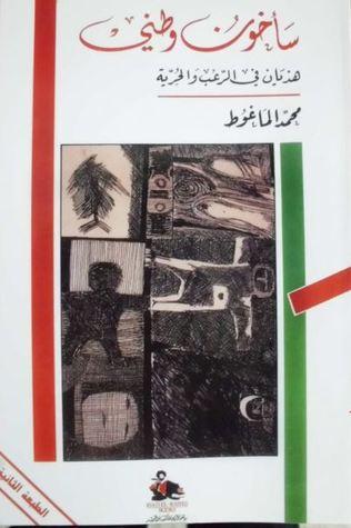 محمد الماغوط,سأخون وطني