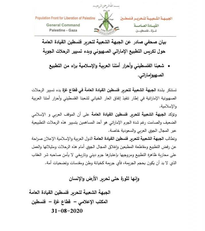 بيان حول تكريس التطبيع الإماراتي الصهيوني وبدء تسيير الرحلات الجوية