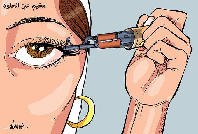 كاريكاتير مخيم عين الحلوة