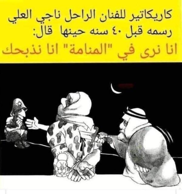 كاريكاتير: التطبيع