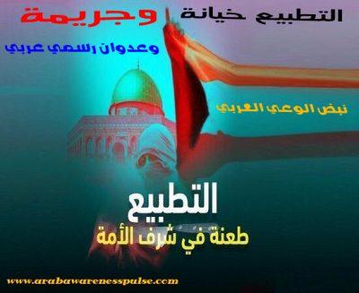 التطبيع خيانة وجريمة وعدوان رسمي عربي