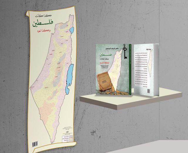 فلسطين هكذا كانت وهكذا تعود
