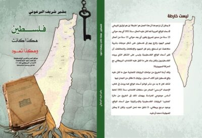 مشروع فلسطين هكذا كانت وهكذا تعود