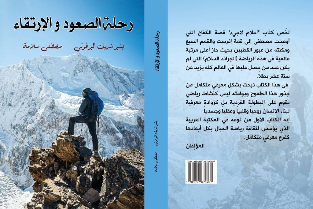 """كتاب """"رحلة الصعود و الإرتقاء"""""""